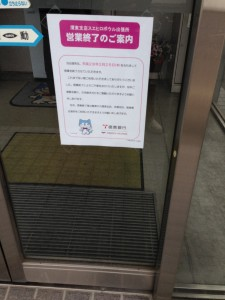 ATM終了のお知らせ