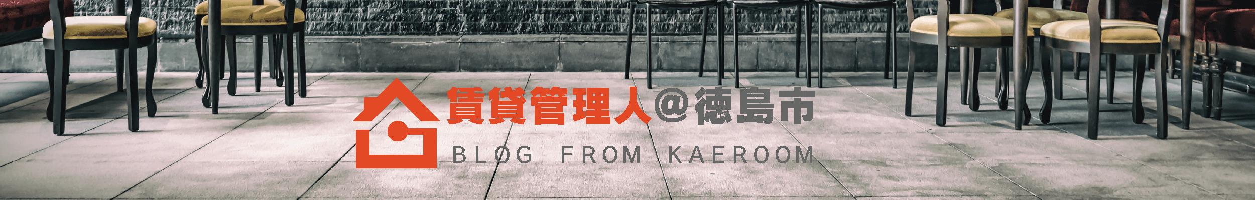 徳島 賃貸 管理 |カエルームのマンション管理Blog