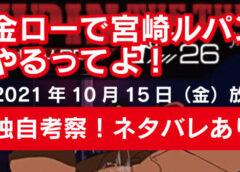 【みんなが選んだルパン第1位】さらば愛しきルパンを「宮崎駿監督作品」超絶レビュー