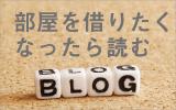徳島市で賃貸!部屋を借りたくなったら読むブログ