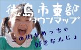 徳島市東部タウンマップ|タウン情報