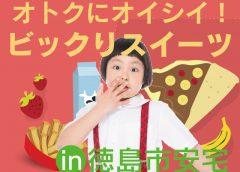 ぞうさんのめ|徳島市 安宅 クレープ他多数!