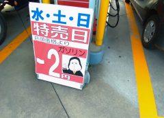 徳島市東部でお安く給油するなら。 ENEOS(エネオス)住吉堤防通りSS / ミータス(株)