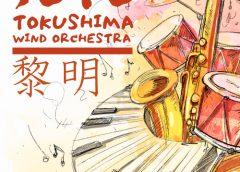 第67回、全国吹奏楽コンクール(10月19日)城東中学校3年連続出場♪イオンシネマ徳島でライブビューイングも
